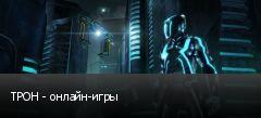 ТРОН - онлайн-игры