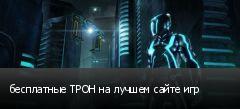 бесплатные ТРОН на лучшем сайте игр