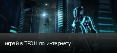 играй в ТРОН по интернету