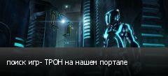 поиск игр- ТРОН на нашем портале