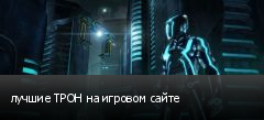 лучшие ТРОН на игровом сайте