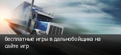 бесплатные игры в дальнобойщика на сайте игр