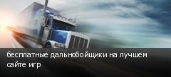 бесплатные дальнобойщики на лучшем сайте игр