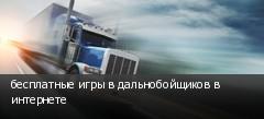 бесплатные игры в дальнобойщиков в интернете