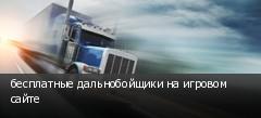 бесплатные дальнобойщики на игровом сайте