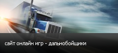 сайт онлайн игр - дальнобойщики