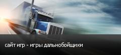 сайт игр - игры дальнобойщики