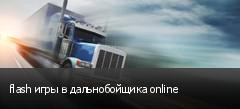 flash игры в дальнобойщика online