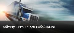 сайт игр - игры в дальнобойщиков