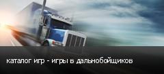 каталог игр - игры в дальнобойщиков