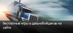 бесплатные игры в дальнобойщиков на сайте