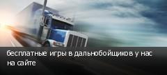 бесплатные игры в дальнобойщиков у нас на сайте