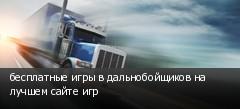 бесплатные игры в дальнобойщиков на лучшем сайте игр