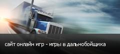 сайт онлайн игр - игры в дальнобойщика