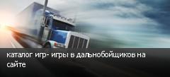 каталог игр- игры в дальнобойщиков на сайте