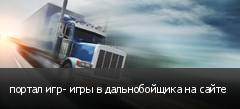 портал игр- игры в дальнобойщика на сайте