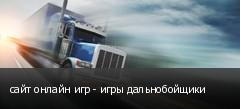 сайт онлайн игр - игры дальнобойщики