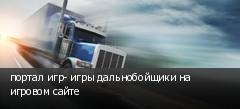 портал игр- игры дальнобойщики на игровом сайте