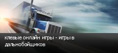 клевые онлайн игры - игры в дальнобойщиков