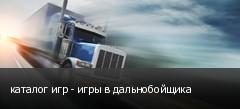 каталог игр - игры в дальнобойщика