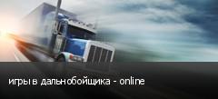 игры в дальнобойщика - online