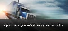 портал игр- дальнобойщики у нас на сайте