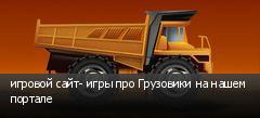 игровой сайт- игры про Грузовики на нашем портале