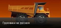 Грузовики на русском