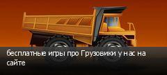 бесплатные игры про Грузовики у нас на сайте