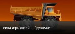 мини игры онлайн - Грузовики