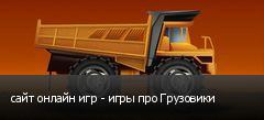 сайт онлайн игр - игры про Грузовики