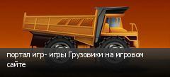 портал игр- игры Грузовики на игровом сайте