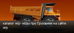 каталог игр- игры про Грузовики на сайте игр