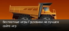 бесплатные игры Грузовики на лучшем сайте игр