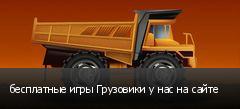 бесплатные игры Грузовики у нас на сайте