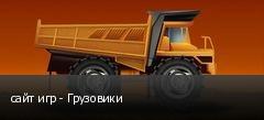 сайт игр - Грузовики