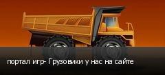 портал игр- Грузовики у нас на сайте