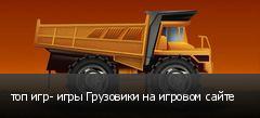 топ игр- игры Грузовики на игровом сайте