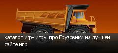 каталог игр- игры про Грузовики на лучшем сайте игр