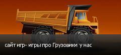 сайт игр- игры про Грузовики у нас