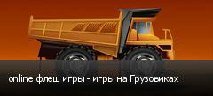 online флеш игры - игры на Грузовиках