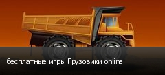 бесплатные игры Грузовики online
