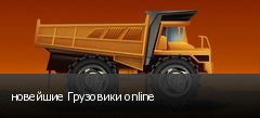 новейшие Грузовики online