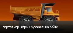 портал игр- игры Грузовики на сайте