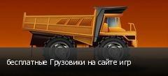 бесплатные Грузовики на сайте игр