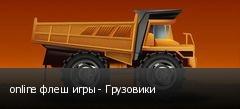 online флеш игры - Грузовики