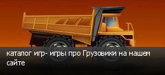 каталог игр- игры про Грузовики на нашем сайте