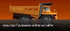 игры про Грузовики online на сайте