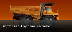 портал игр- Грузовики на сайте