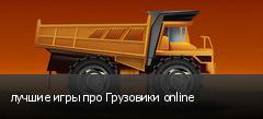 лучшие игры про Грузовики online